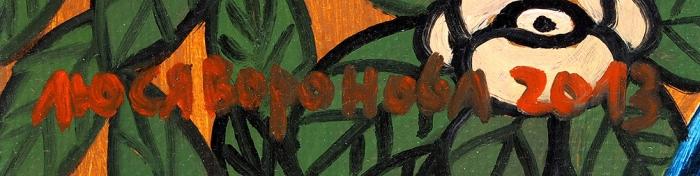 Воронова Люся (Людмила Владимировна) (род.1953) «Портрет СветланыТ.». 2013. Холст, масло, 80x60см.
