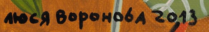 Воронова Люся (Людмила Владимировна) (род.1953) «Золотой букет июня». 2013. Холст, масло, 60x80см.