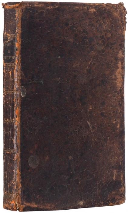 Петров, В.П. Сочинения. Ч. 1[иединств.]: Оды. СПб.: Печатана вВольной типографии, уШнора, 1782].