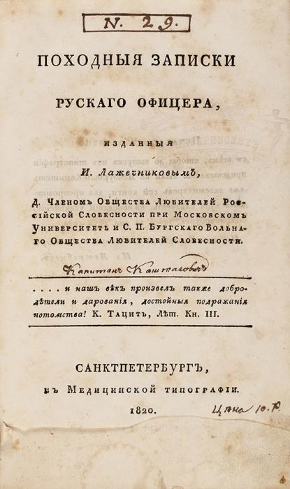 Походные записки русского офицера, изданные И.Лажечниковым. СПб.: ВМедицинской тип., 1820.