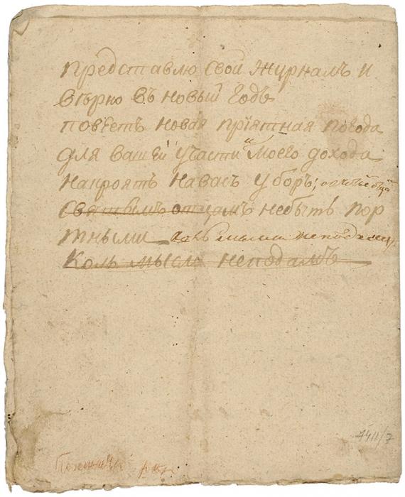 Рукопись: Новая беда/ сочинение А.И. Полежаева. [1825].