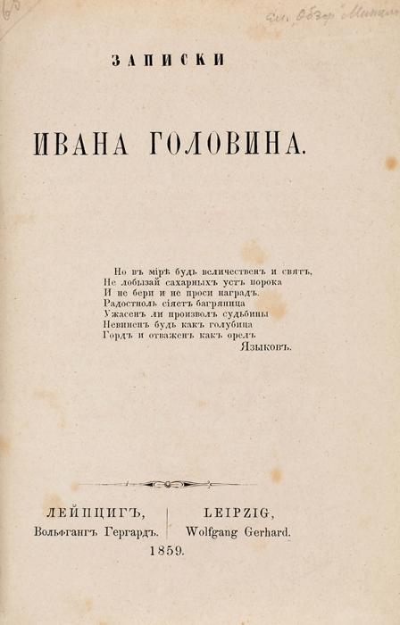 [Редкость поМинцлову] Записки Ивана Головина. Лейпциг: Вольфганг Гергард, 1859.