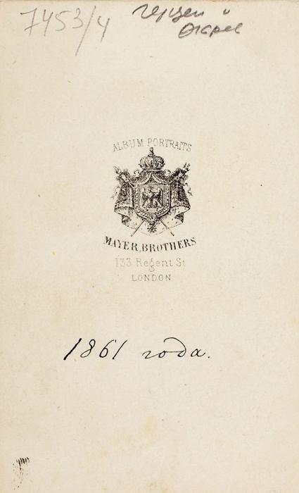 Фотография: А.И. Герцен иН.П. Огарев вЛондоне. Лондон: Mayer, Brothers, б.г.