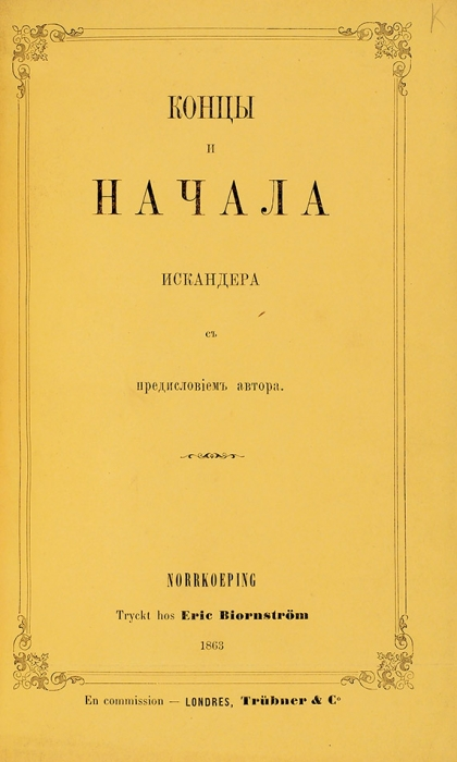 [Прекрасный вид]. [Герцен. А.И.] Концы иначала Искандера спредисловием автора. [Берн: Тип. В.И. Бакста], 1863.