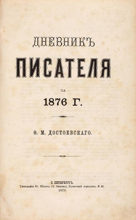[Полный комплект] Четыре «Дневника писателя» Ф.М. Достоевского.