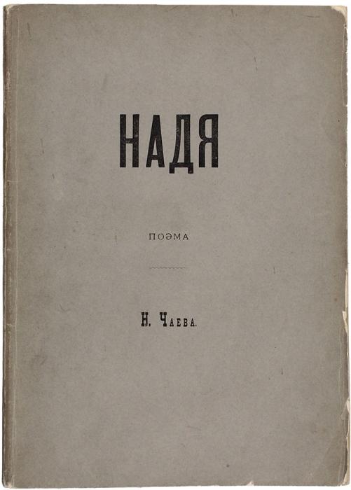 Чаев, Н. [автограф кБ.С. Шереметеву]. Надя. Поэма. М.: Тип. И.И. Родзевича, 1878.