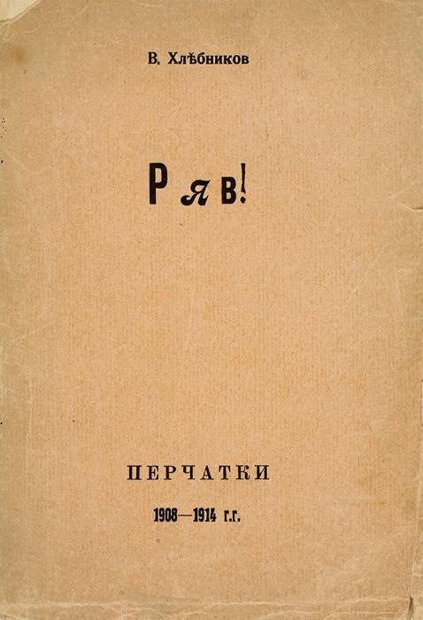 [Первая книга стихов] Хлебников, В.Ряв! Перчатки. (1908-1914гг.)/ рис. К.Малевича иД.Бурлюка. Пг.: ЕУЫ, 1914.