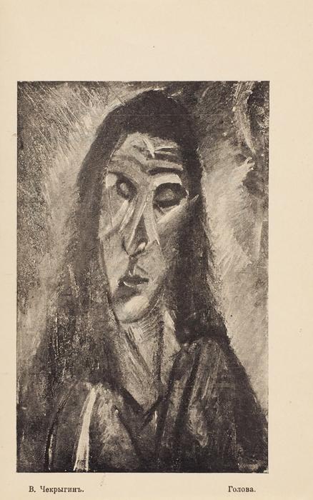 [Выставка «№4»] Выставка картин. Футуристы, лучисты, примитив.1914. М.: Тип. В.Рихтер, [1914].
