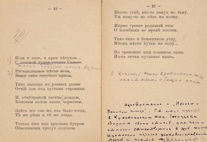 [Савторскими исправлениями текста идобавлениями] Есенин, С.Голубень. М.: Тип. К.Л. Меньшова, 1920.
