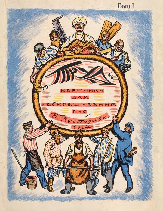 [Desideratum РГБ] Труд. Картинки для раскрашивания/ рис. Б.Кустодиева. Вып.1[иединств.] Л.: Брокгауз-Ефрон, 1924.