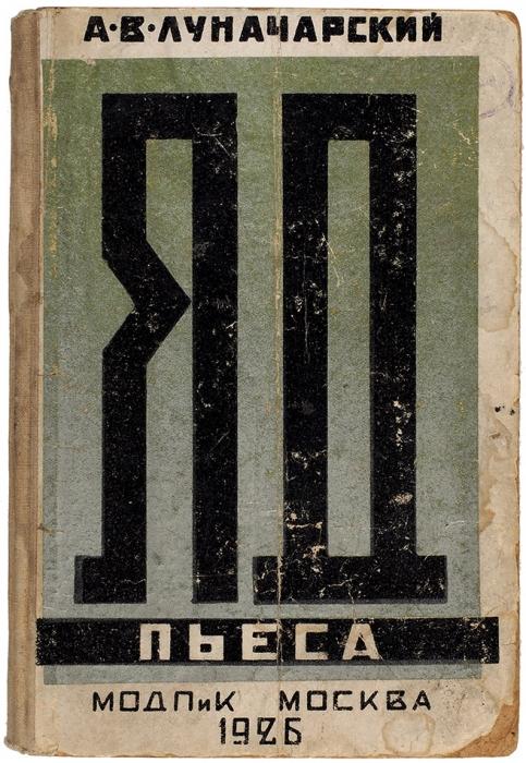 [Конструктивистская обложка] Луначарский, А.Яд. Пьеса. Драма в5-ти действиях и6-ти картинах. М.: МОДП иК, 1926.
