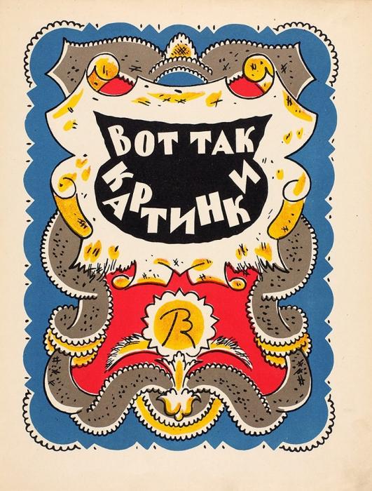 [Книжка-картинка вотличном состоянии] Конашевич, Вл. Вот так картинки/ литографировал А.Зитте. Л.: ГИЗ, 1928.