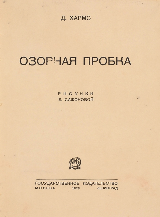 [Самая первая, самая редкая, впервые devisu] Хармс, Д.Озорная пробка/ рис. Е.Сафоновой. М.; Л.: ГИЗ, 1928.