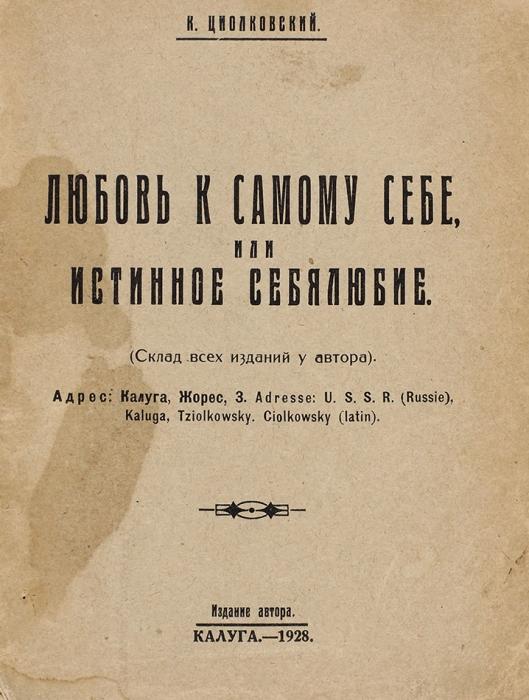 [Они несознают, что сами себя ненавидят] Циолковский, К.Любовь ксамому себе, или истинное себялюбие. Калуга: Издание автора, 1928.