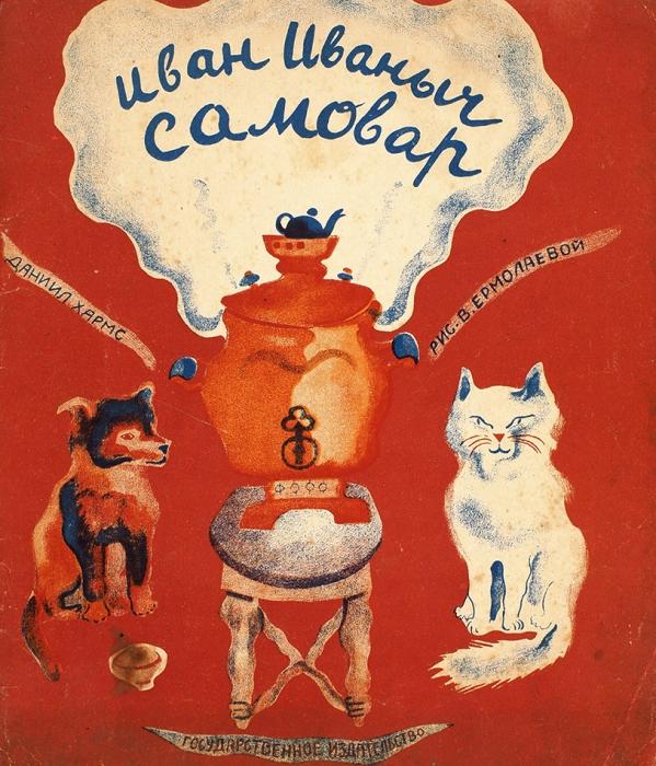 [Одна изсамых редких книг автора] Хармс, Д.Иван Иваныч Самовар/ рис. В.Ермолаевой. Л.: ГИЗ, 1929.