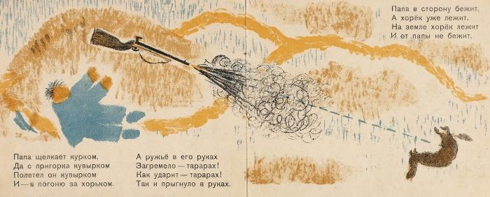 [Редчайшая книга вотличном состоянии] Хармс, Д. Отом, как папа застрелил мне хорька/ рис. Ю.Васнецова. М.: ГИЗ, 1930.
