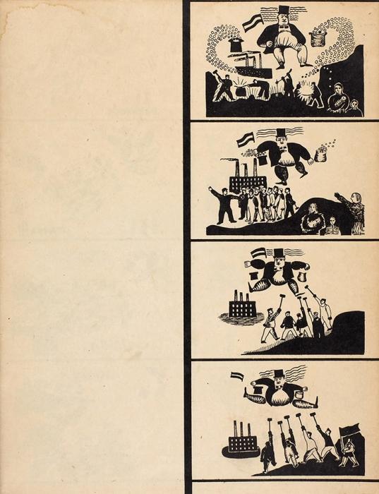 [Книжка-кинолента. Изколлекции детских книг Принстонского университета. Предлагается впервые] Кобринец, Ф.Книжка-киносеанс отом как пионер Ганс cтачечный комитет спас/ оформление И.Эбериля. Л.: Молодая гвардия, 1931.