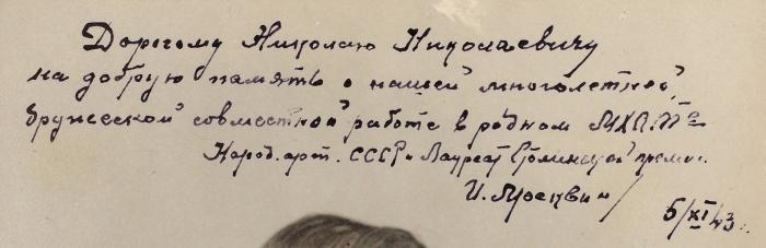 Автограф И.М. Москвина кН.Н. Шелонскому насобственной фотографии. [1943].