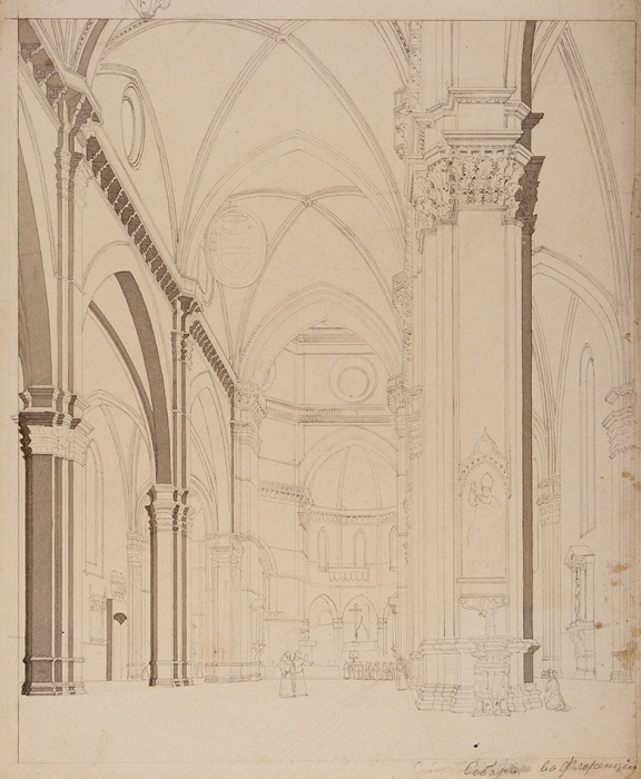 Клагес Федор Андреевич (1812 (1814)— 1890 (1900)) «Собор воФлоренции». Вторая четверть XIXвека. Бумага, графитный карандаш, акварель, 33x27,3см.