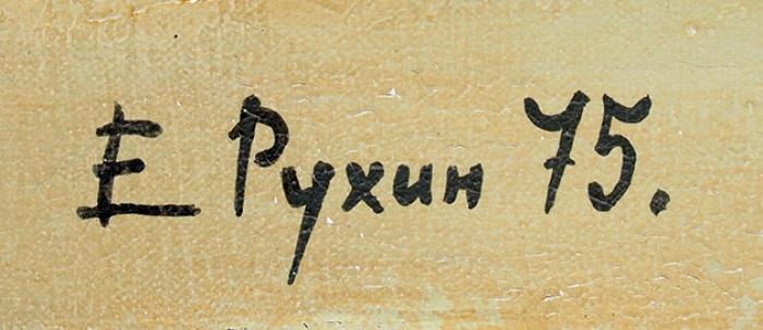 Рухин Евгений Львович (1943–1976) «Композиция». 1975. Холст, авторская техника, 71,5x56см.