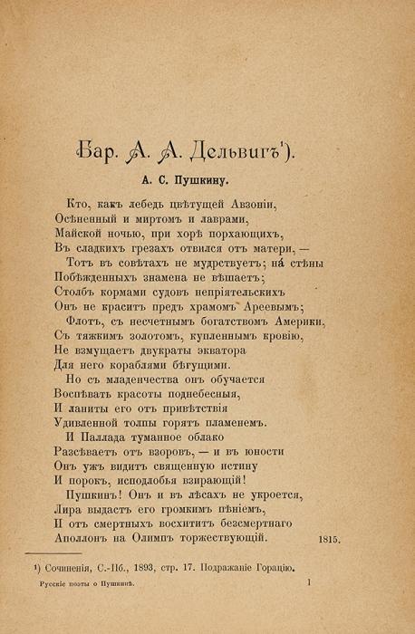 Русские поэты оПушкине: сборник стихотворений/ сост. В.Каллаш. М.: Тип. Лисснера иГешеля, 1899.