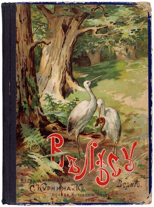 Вериго, М.Израссказов «Влесу». М.: Издание книжного магазина ТДС. Курнин иК°, 1903.