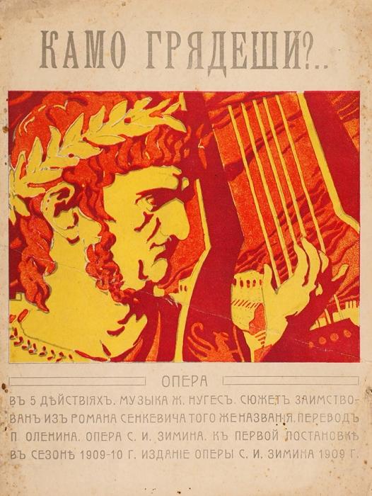Камо грядеши?.. Опера в5-ти действиях. Издание оперы С.И. Зимина. М., 1910.