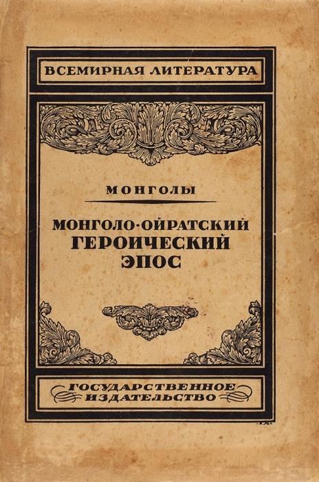 Монголы: монголо-ойратский героический эпос. Пб.; М.: ГИЗ, 1923.