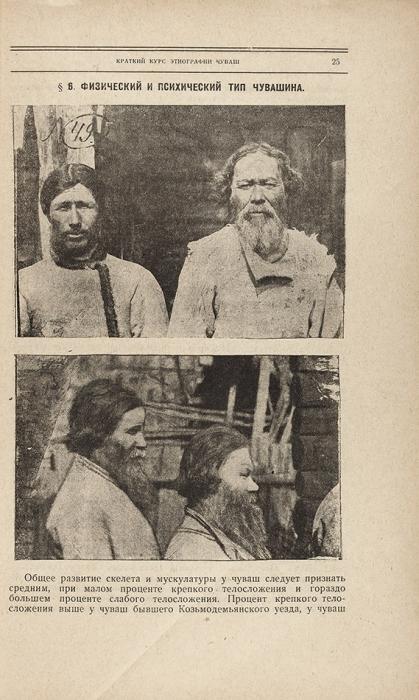 Никольский, Н.В. Краткий курс поэтнографии чуваш. Вып.1. Чебоксары, 1929.