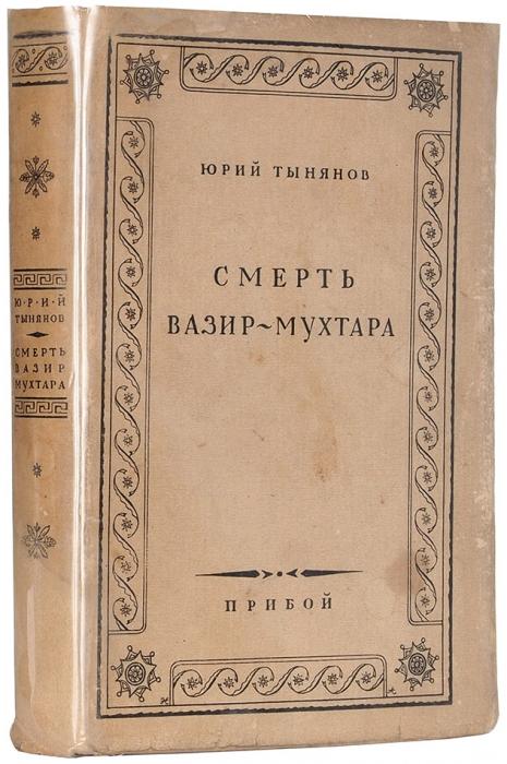Тынянов, Ю.Смерть Вазир-Мухтара/ худ. Н.Алексеев. Л.: Прибой, 1929.