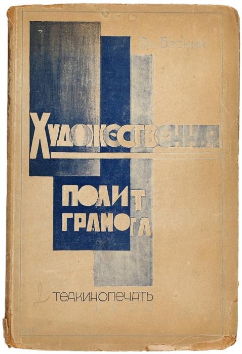Бескин, Эм. Художественная политграмота. Л.: Теакинопечать, 1930.