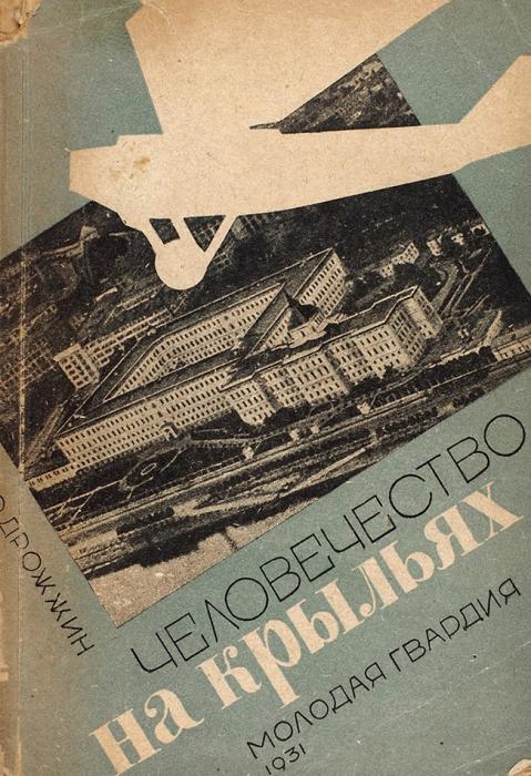Дрожжин, О.Человечество накрыльях. М.: Молодая гвардия, 1931.