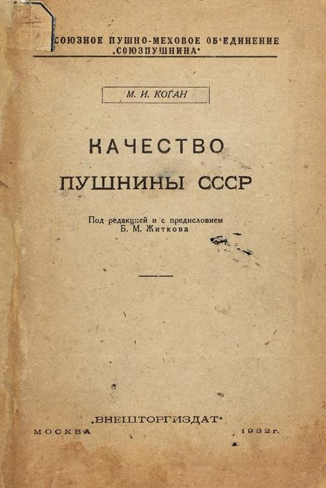 Коган, М.И. Качество пушнины СССР.М.: Внешторгиздат, 1932.