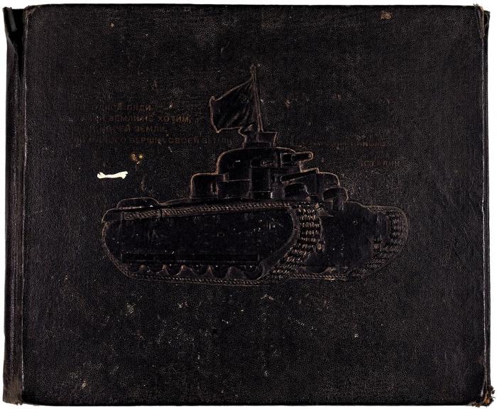 Переплет книги «Рабоче-крестьянская Красная Армия»/ худ. Эль Лисицкий. М., 1934.