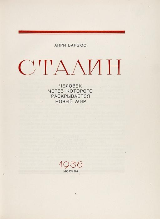Барбюс, А.Сталин: человек, через которого раскрывается новый мир/ худ. Н.В. Ильин. М., 1936.