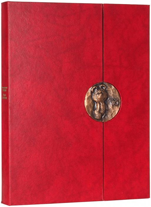 Олимпийский сувенир: альбом. М.: Физкультура испорт, 1980.
