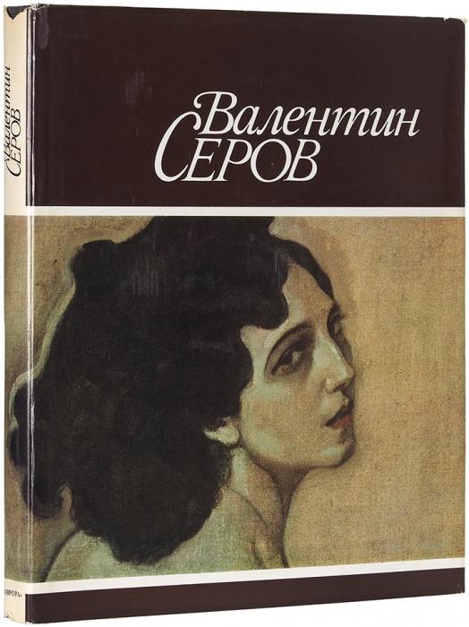 Валентин Серов [наангл.яз]. Л.: Издательство «Аврора», 1987.