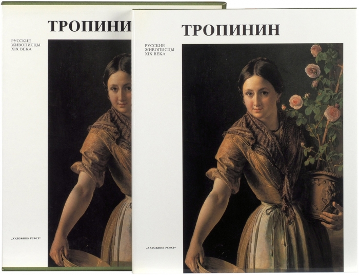 Петинова, Е.Ф. Василий Андреевич Тропинин. Л.: Художник РСФСР, 1987.