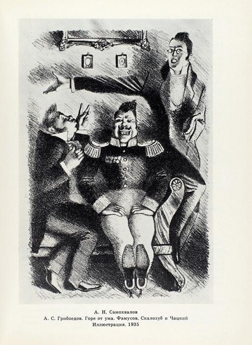 Советская литография 1930-х годов всобрании ГМИИ им. А.С. Пушкина: каталог выставки. М.: Советский художник, 1988.