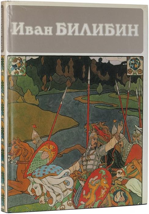 Голынец, С.В. Иван Билибин: альбом. Л.: Аврора, 1988.