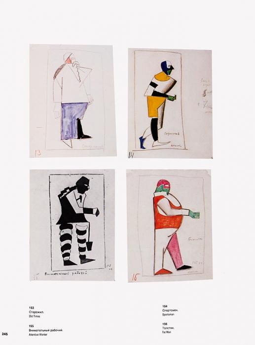 [Продано вЛитфонде за6000руб.] Казимир Малевич. 1878-1935. Каталог выставок 1988-1989гг.вРусском музее, Третьяковской галерее иСтеделик музеум (Амстердам). 1989.