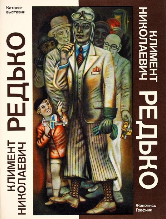 Климент Николаевич Редько, 1897-1956: каталог выставки живописи играфики. Л.: Аврора, 1990.