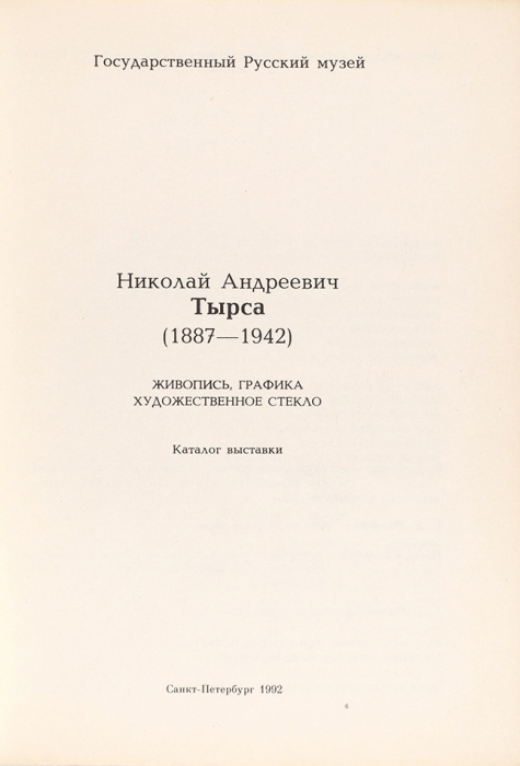 Николай Андреевич Тырса, 1887-1942. Живопись, графика, художественное стекло: каталог выставки. СПб.: ГРМ, 1992.