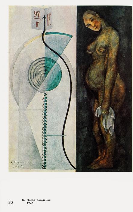 Климент Редько. Парижский дневник. М.: Советский художник, 1992.
