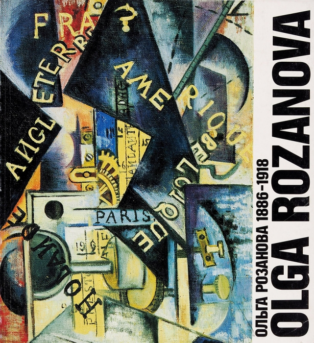 Ольга Розанова, 1886-1918: рестроспектива [нарус.иангл.яз.]. Хельсинки: Helsingin kaupungin taidemuseo, 1992.