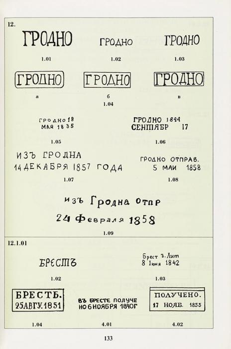 Добин, Манфред. Почтовые штемпеля Российской империи (домарочный период): каталог. СПб., 1993.
