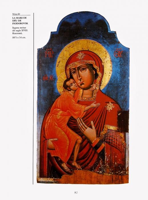Русская икона: каталог выставки [наисп.яз.]. [Мадрид], 1994.