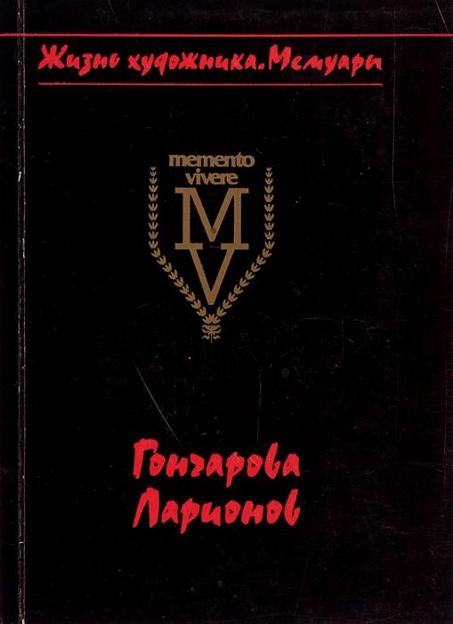 Наталия Гончарова. Михаил Ларионов: воспоминания современников. М.: Галарт, 1995.
