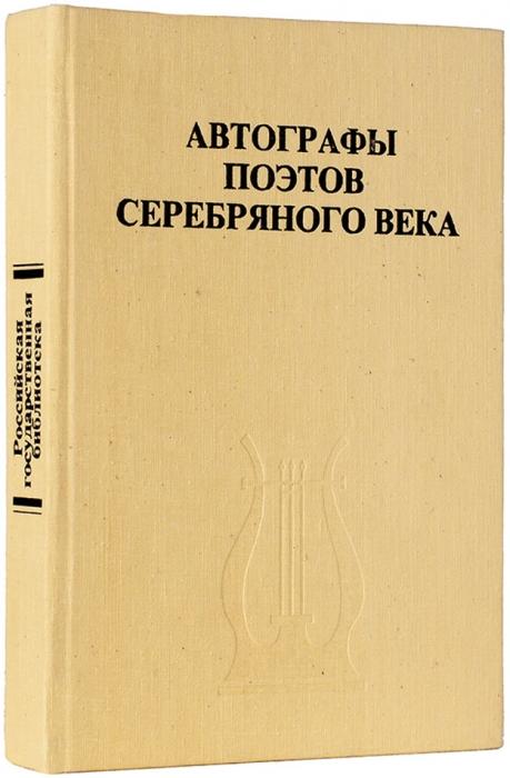 Автографы поэтов Серебряного века. Дарственные надписи накнигах. М.: Книга, 1995.
