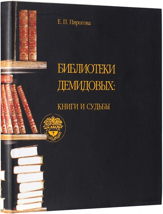[Редкое распроданное издание] Пирогова, Е.П. Библиотеки Демидовых: книги исудьбы. Екатеринбург: Сократ, 2000.